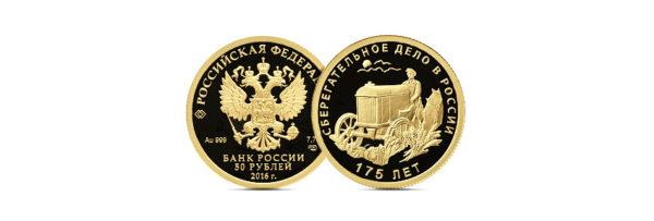 50 рублей 2016. 175 лет сберегательному делу в России