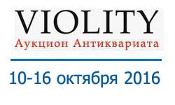 Топ10 лотов аукциона Violity (Украина) — 10-16 октября 2016 года