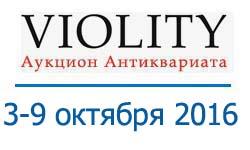 Топ10 лотов аукциона Violity (Украина) — 3-9 октября 2016 года