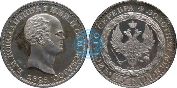 """1 рубль 1825 """"Константиновский"""""""