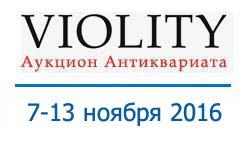 Топ10 лотов аукциона Violity (Украина) — 7-13 ноября 2016 года