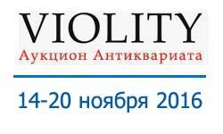 Топ10 лотов аукциона Violity (Украина) — 14-20 ноября 2016 года