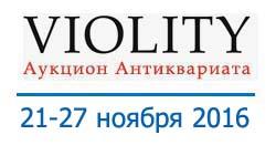 Топ10 лотов аукциона Violity (Украина) — 21-27 ноября 2016 года