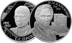 Банк России выпустил монеты к юбилеям Н.М. Карамзина и С.С. Прокофьева