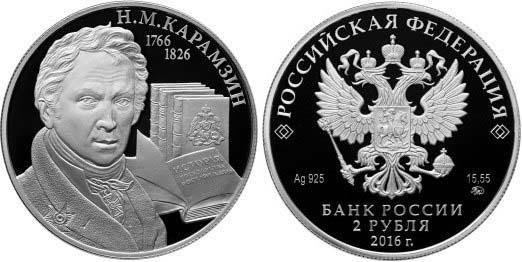 2 рубля 2016 «250-летие со дня рождения писателя Н М. Карамзина»