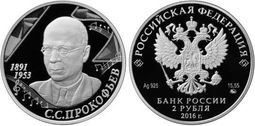 «125-летие со дня рождения композитора С С. Прокофьева»