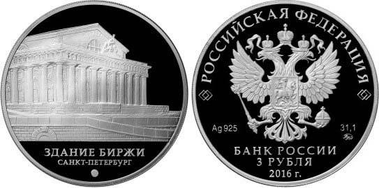 3 рубля 2016 «Здание Биржи, г. Санкт-Петербург»