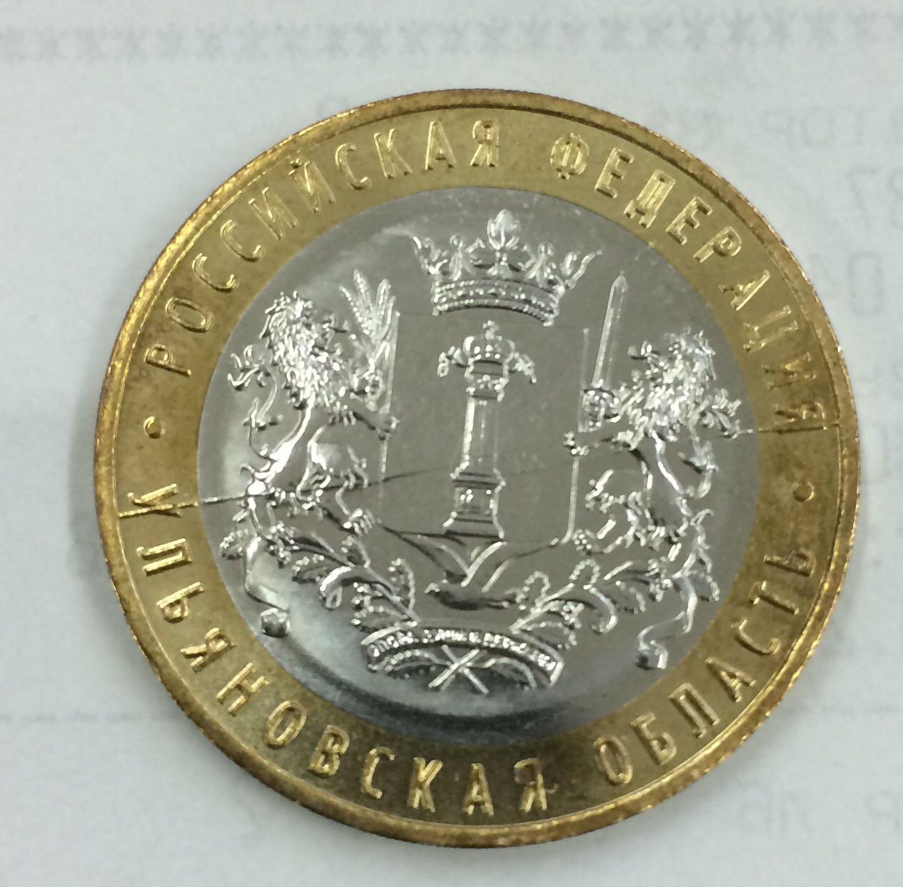 Ульяновская область монета 10 рублей fn фото