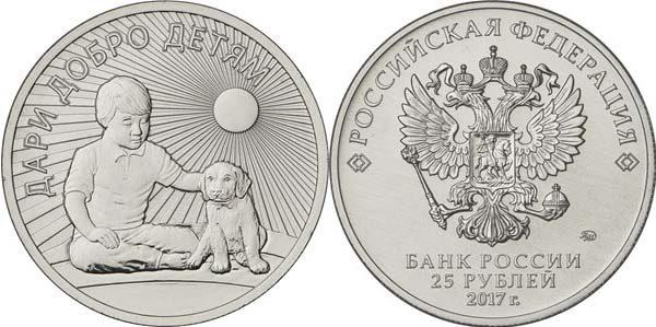 25 рублевая монета 2017 российские металлоискатели цены