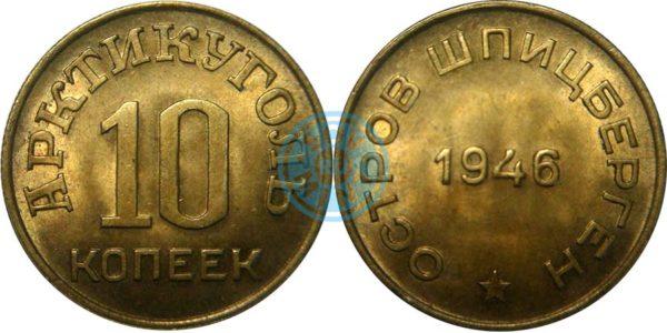 10 копеек 1946 (Арктикуголь)