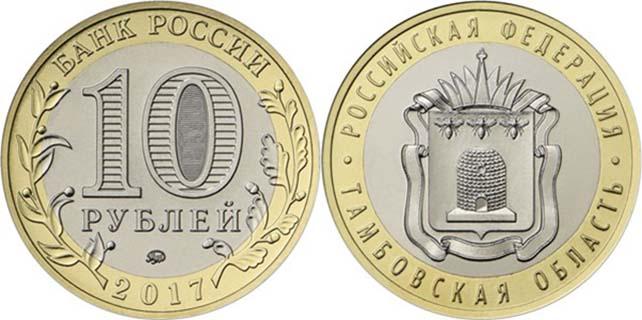 Монеты россии тамбовской области каталог новодельных монет россии