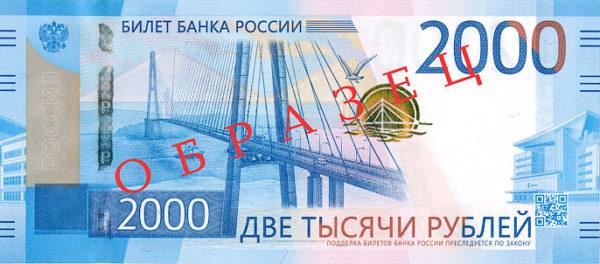 2000 рублей 2017, образец (лицевая сторона)
