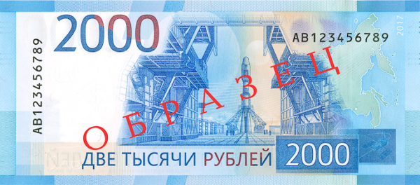 2000 рублей 2017, образец (оборотная сторона)