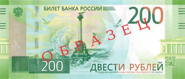 200 рублей 2017, образец (лицевая сторона)
