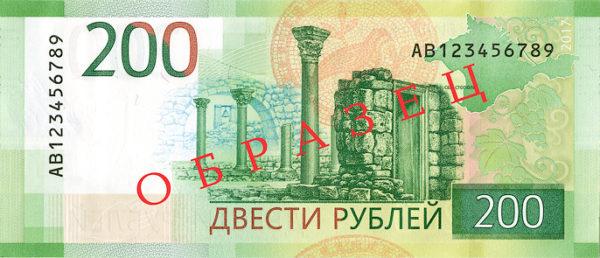 200 рублей 2017, образец (оборотная сторона)
