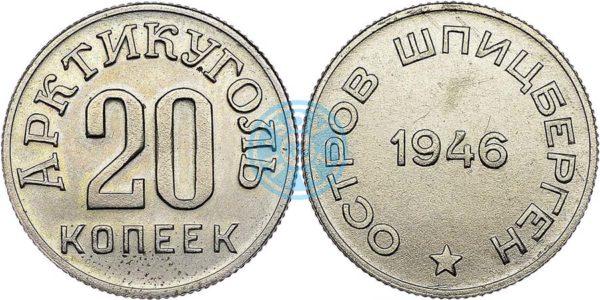 20 копеек 1946 (Арктикуголь)