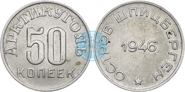 50 копеек 1946 (Арктикуголь)