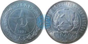1 рубль 1921 (Федорин 3) шт.2