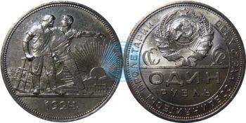 """1 рубль 1924 (Федорин 11) шт.1.2Б """"квадратные окна"""""""