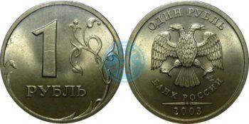 1 рубль 2003 СПМД