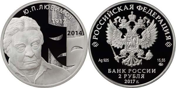 Памятная монета юрий любимов 2017 купить 20 копеек 1943 года разновидности