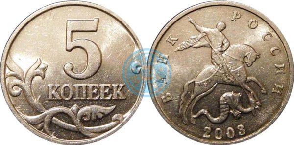 5 копеек 2003 б/б
