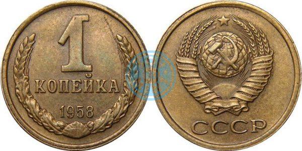 1 копейка 1958, СССР, не выпущенные в обращение