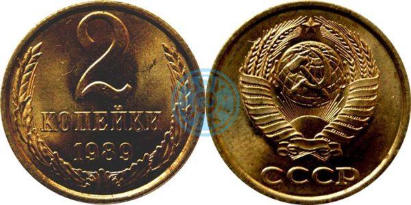 2 копейки 1989, СССР
