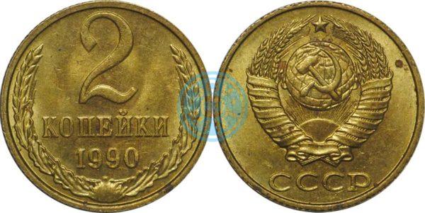 2 копейки 1990, СССР