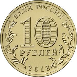 10 рублей 2018 «ХХIХ Всемирная зимняя универсиада 2019 года в г. Красноярске» (аверс)