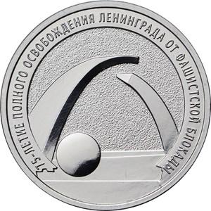 25 рублей 2019 «75-летие полного освобождения Ленинграда от фашистской блокады»