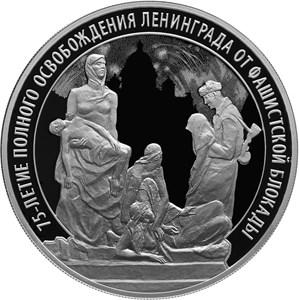 3 рубля 2019 «75-летие полного освобождения Ленинграда от фашистской блокады» (серебро, proof)
