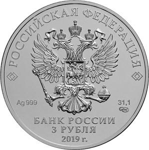 3 рубля 2019 СПМД (аверс)