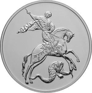 3 рубля «Георгий Победоносец» (реверс)