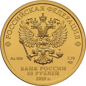 50 рублей 2019 СПМД (аверс)
