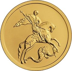 50 рублей «Георгий Победоносец» (реверс)