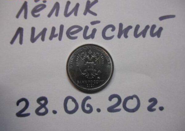 1 рубль 2020 ММД (аверс)