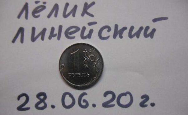 1 рубль 2020 ММД (реверс)