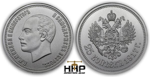 Серебряный монетовидный жетон 25 копеек 1917 года Михаил II