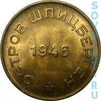 """10 копеек 1946, трест """"Арктикуголь"""" о.Шпицберген (реверс)"""