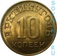 """10 копеек 1946, трест """"Арктикуголь"""" о.Шпицберген (аверс)"""