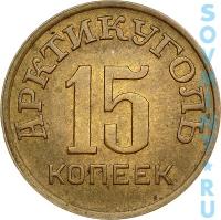 """15 копеек 1946, трест """"Арктикуголь"""" о.Шпицберген (аверс)"""