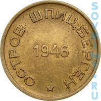 """15 копеек 1946, трест """"Арктикуголь"""" о.Шпицберген (реверс)"""