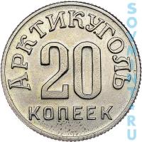 """20 копеек 1946, трест """"Арктикуголь"""" о.Шпицберген (аверс)"""