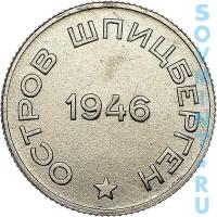 """20 копеек 1946, трест """"Арктикуголь"""" о.Шпицберген (реверс)"""