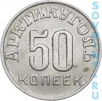 """50 копеек 1946, трест """"Арктикуголь"""" о.Шпицберген (аверс)"""