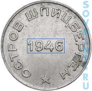 """50 копеек 1946 """"Арктикуголь"""", шт.10к (цифры даты мельче)"""