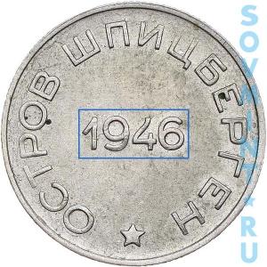 "50 копеек 1946 ""Арктикуголь"", шт.50к (цифры даты крупнее)"